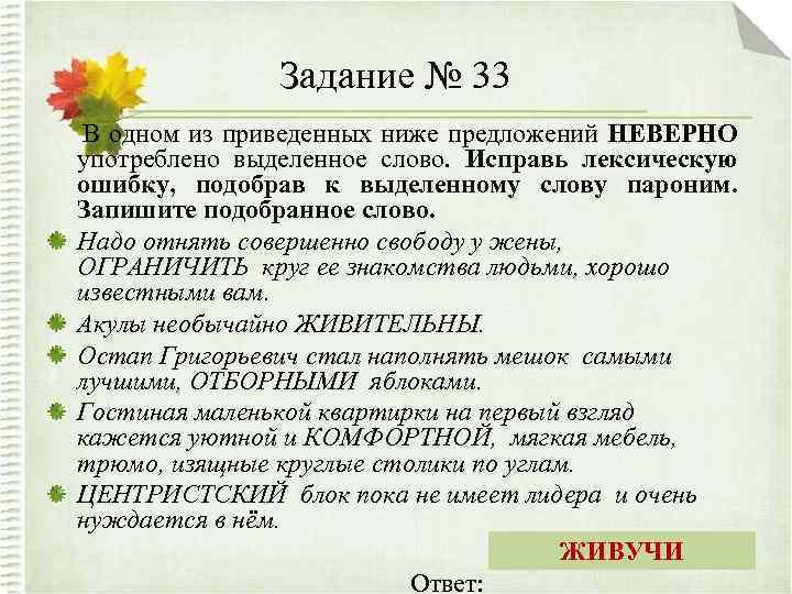 Задание № 33 В одном из приведенных ниже предложений НЕВЕРНО употреблено выделенное слово. Исправь