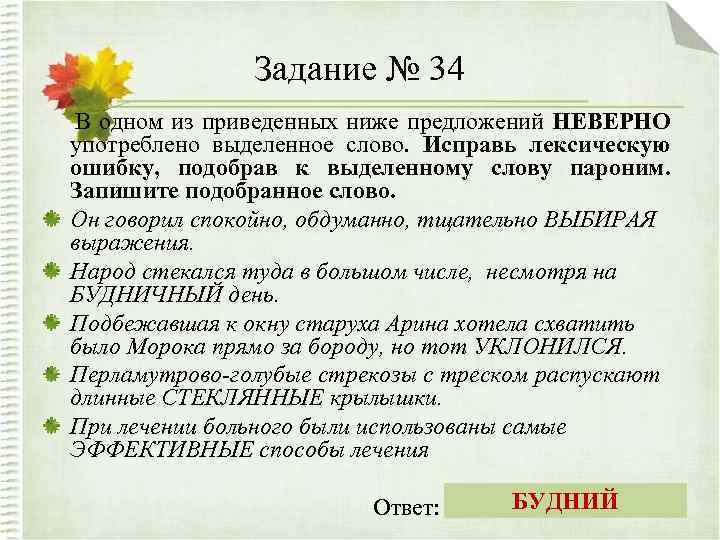 Задание № 34 В одном из приведенных ниже предложений НЕВЕРНО употреблено выделенное слово. Исправь
