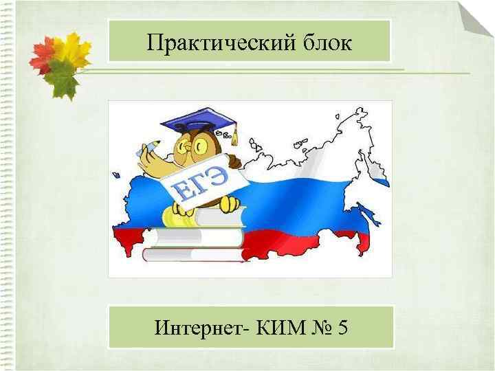 Практический блок Интернет- КИМ № 5
