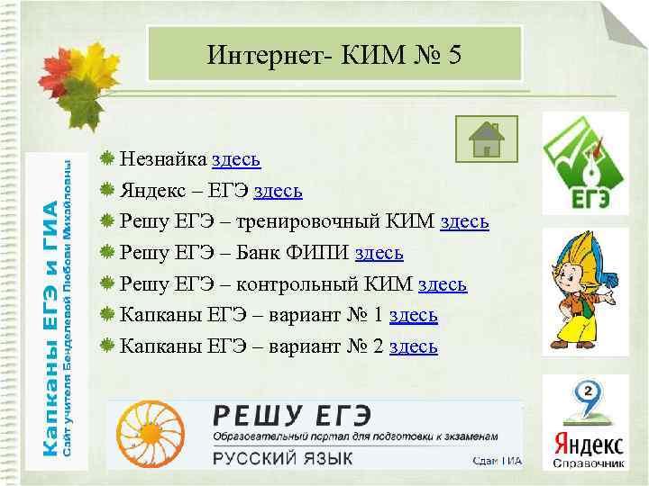 Интернет- КИМ № 5 Незнайка здесь Яндекс – ЕГЭ здесь Решу ЕГЭ – тренировочный