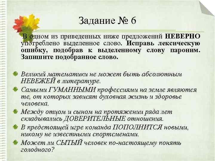 Задание № 6 В одном из приведенных ниже предложений НЕВЕРНО употреблено выделенное слово. Исправь