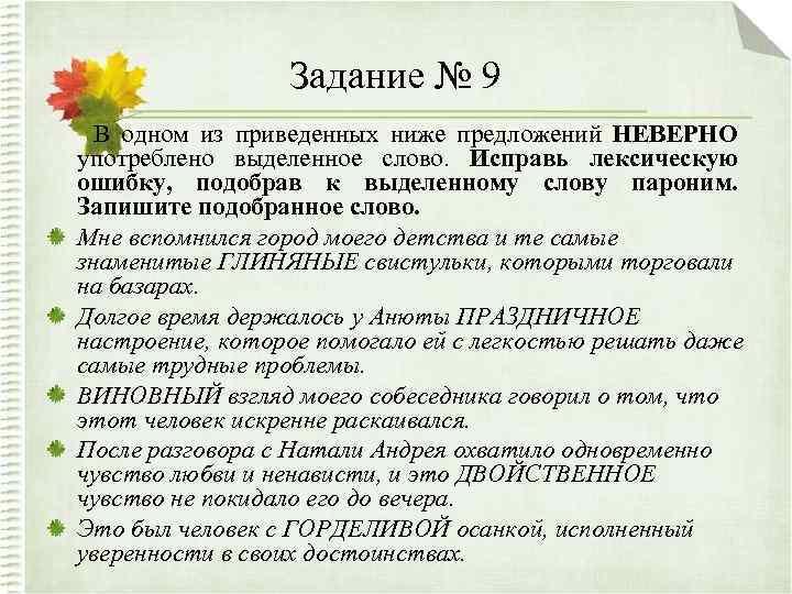 Задание № 9 В одном из приведенных ниже предложений НЕВЕРНО употреблено выделенное слово. Исправь