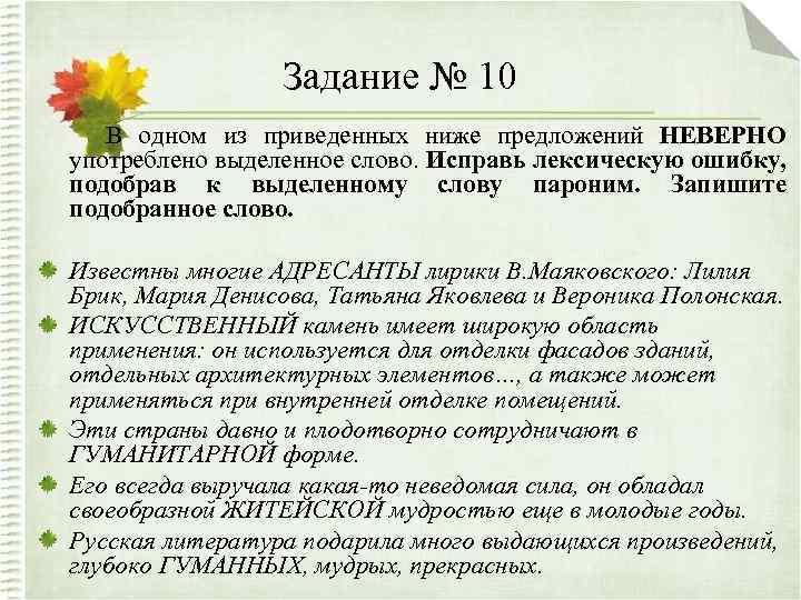 Задание № 10 В одном из приведенных ниже предложений НЕВЕРНО употреблено выделенное слово. Исправь