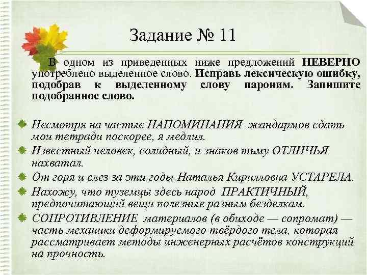 Задание № 11 В одном из приведенных ниже предложений НЕВЕРНО употреблено выделенное слово. Исправь