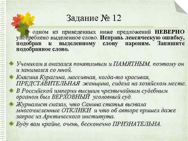 Задание № 12 В одном из приведенных ниже предложений НЕВЕРНО употреблено выделенное слово. Исправь