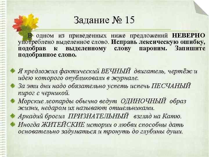 Задание № 15 В одном из приведенных ниже предложений НЕВЕРНО употреблено выделенное слово. Исправь
