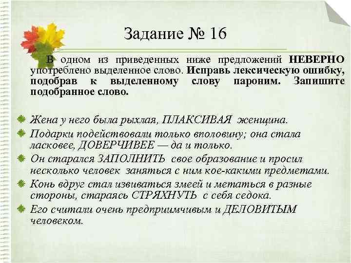Задание № 16 В одном из приведенных ниже предложений НЕВЕРНО употреблено выделенное слово. Исправь