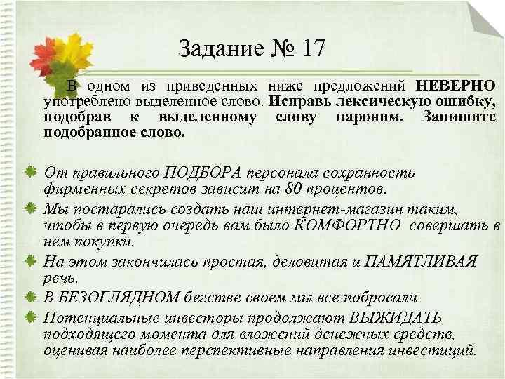 Задание № 17 В одном из приведенных ниже предложений НЕВЕРНО употреблено выделенное слово. Исправь