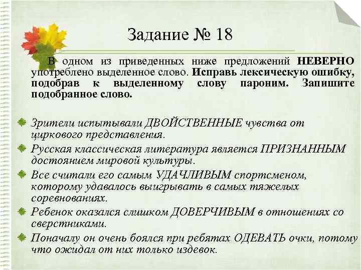 Задание № 18 В одном из приведенных ниже предложений НЕВЕРНО употреблено выделенное слово. Исправь