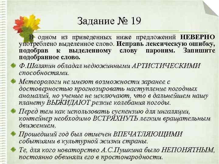 Задание № 19 В одном из приведенных ниже предложений НЕВЕРНО употреблено выделенное слово. Исправь
