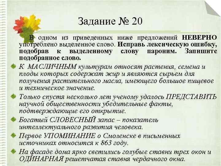 Задание № 20 В одном из приведенных ниже предложений НЕВЕРНО употреблено выделенное слово. Исправь
