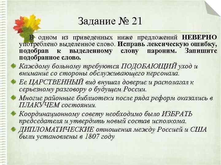 Задание № 21 В одном из приведенных ниже предложений НЕВЕРНО употреблено выделенное слово. Исправь