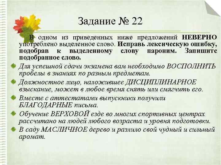 Задание № 22 В одном из приведенных ниже предложений НЕВЕРНО употреблено выделенное слово. Исправь