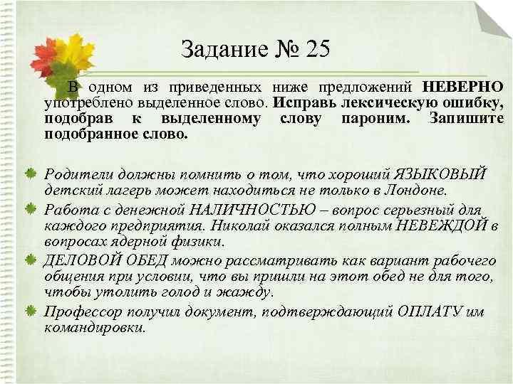 Задание № 25 В одном из приведенных ниже предложений НЕВЕРНО употреблено выделенное слово. Исправь