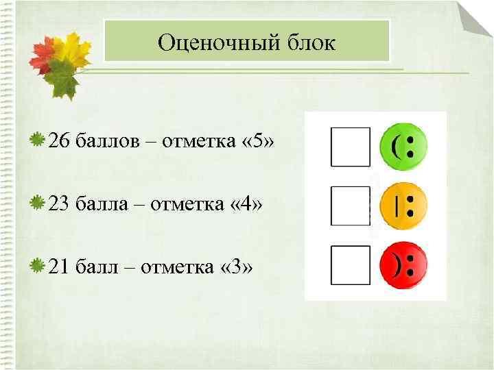 Оценочный блок 26 баллов – отметка « 5» 23 балла – отметка « 4»