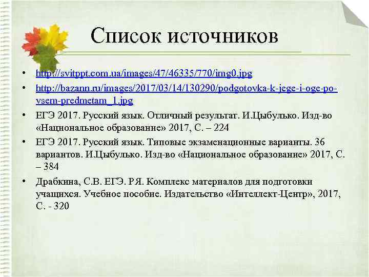 Список источников • http: //svitppt. com. ua/images/47/46335/770/img 0. jpg • http: //bazann. ru/images/2017/03/14/130290/podgotovka-k-jege-i-oge-povsem-predmetam_1. jpg