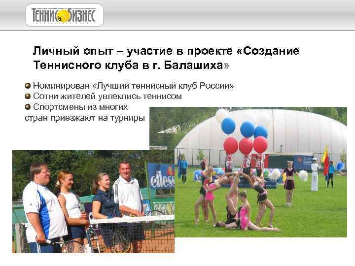 Личный опыт – участие в проекте «Создание Теннисного клуба в г. Балашиха» Номинирован «Лучший