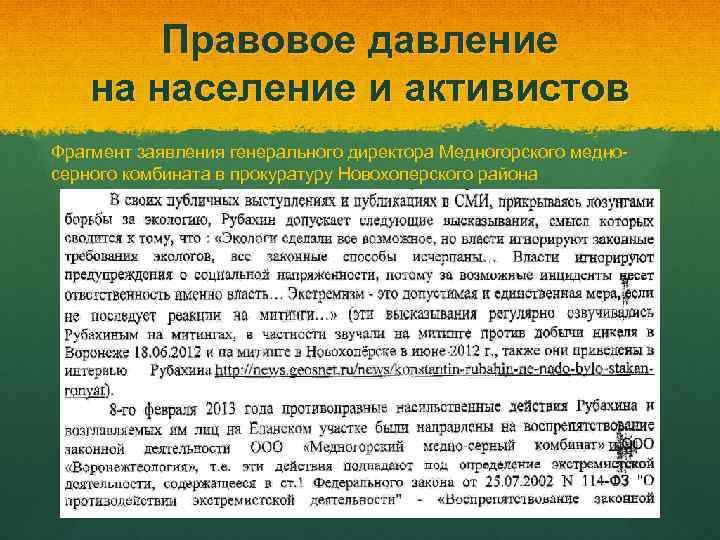 Правовое давление на население и активистов Фрагмент заявления генерального директора Медногорского медносерного комбината в