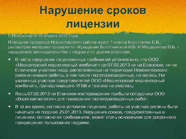 Нарушение сроков лицензии г. Новохоперск 03 апреля 2013 года Помощник прокурора Новохоперского района юрист