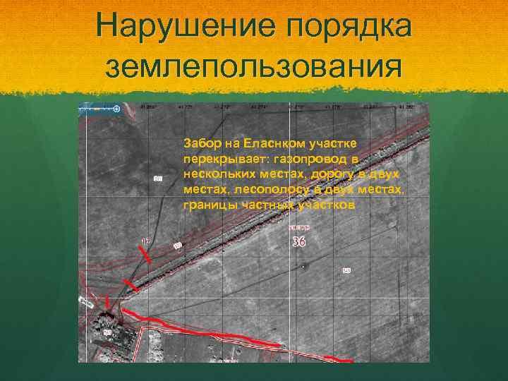 Нарушение порядка землепользования Забор на Еласнком участке перекрывает: газопровод в нескольких местах, дорогу в