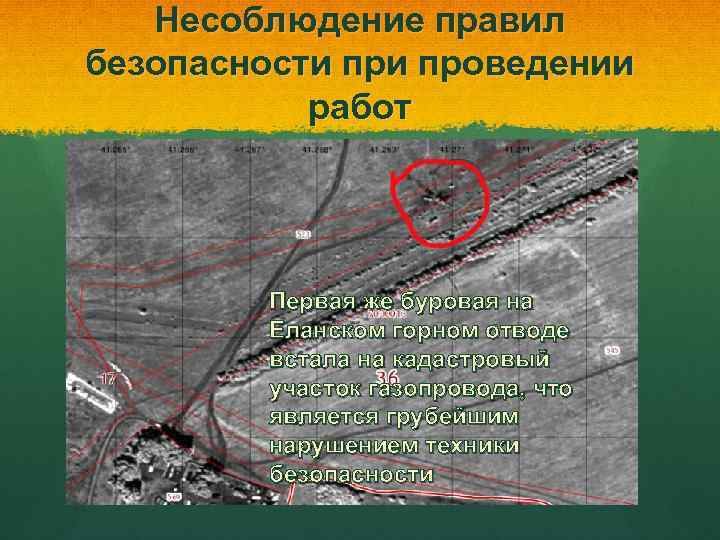 Несоблюдение правил безопасности проведении работ Первая же буровая на Еланском горном отводе встала на