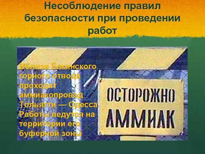 Несоблюдение правил безопасности проведении работ Вблизи Ёлкинского горного отвода проходит аммиакопровод Тольятти — Одесса