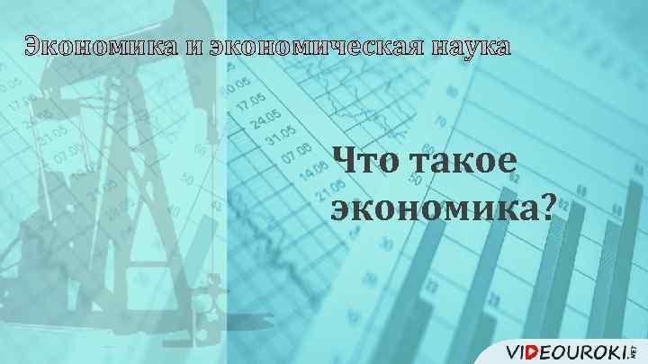 Экономика и экономическая наука Что такое экономика?