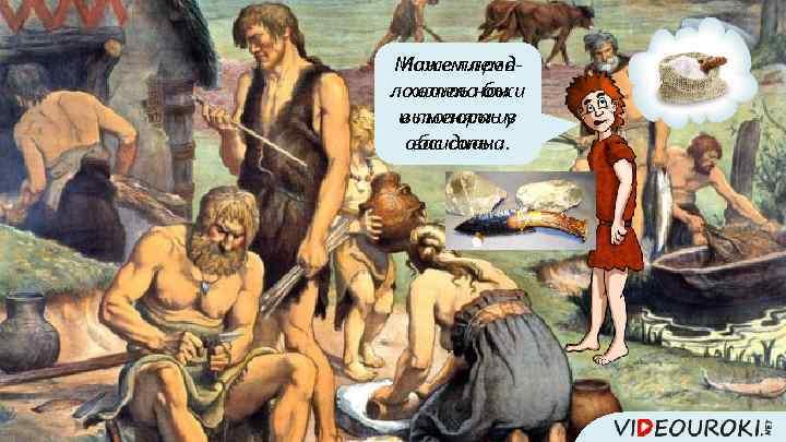 Можем пред. Наше племя ложить ножи хотело бы и топоры из выменять у обсидиана.