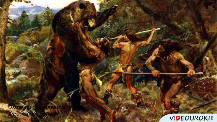 Охота на пещерного медведя Худ. Зденек Буриан