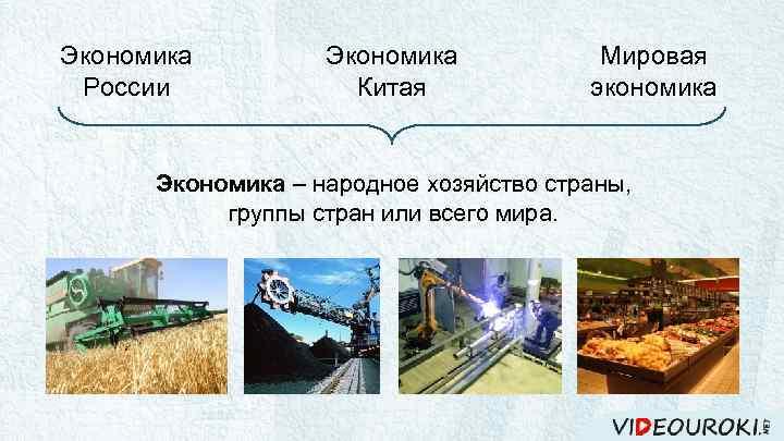 Экономика России Экономика Китая Мировая экономика Экономика – народное хозяйство страны, группы стран или