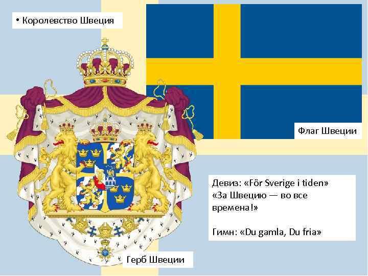 уголки для герб и флаг швеции фото деревом придает