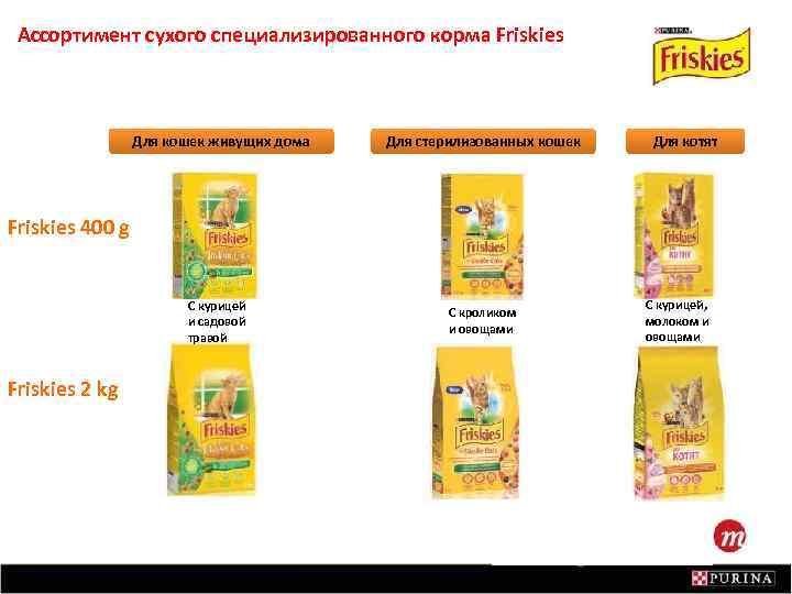 Ассортимент сухого специализированного корма Friskies Для кошек живущих дома Для стерилизованных кошек Для котят