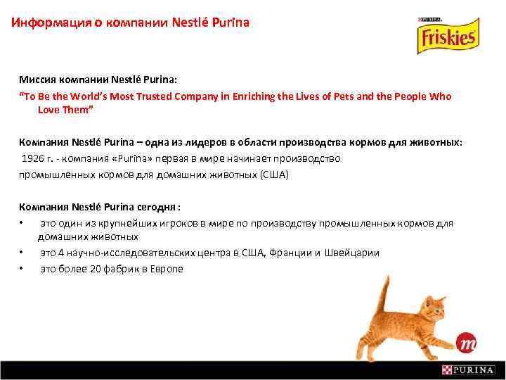 """Информация о компании Nestlé Purina Миссия компании Nestlé Purina: """"To Be the World's Most"""