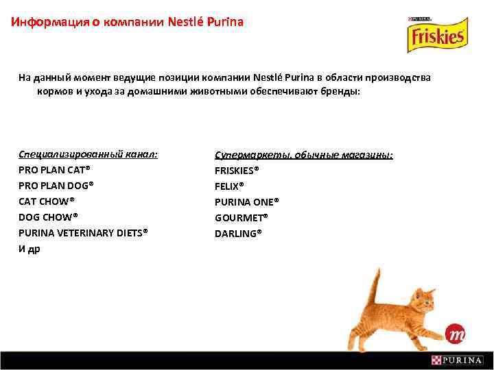 Информация о компании Nestlé Purina На данный момент ведущие позиции компании Nestlé Purina в