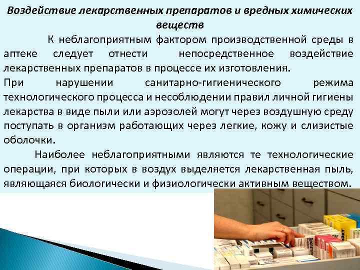 Воздействие лекарственных препаратов и вредных химических веществ К неблагоприятным фактором производственной среды в аптеке