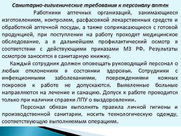 Санитарно-гигиенические требования к персоналу аптек Работники аптечных организаций, занимающиеся изготовлением, контролем, расфасовкой лекарственных средств