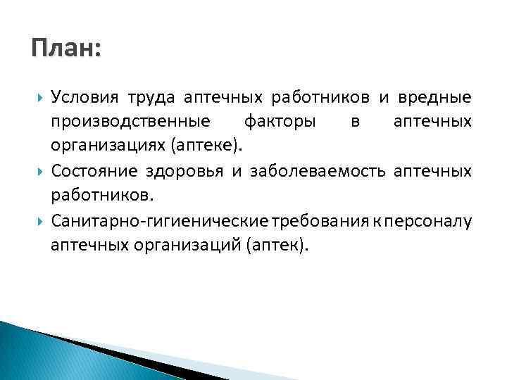 План: Условия труда аптечных работников и вредные производственные факторы в аптечных организациях (аптеке). Состояние
