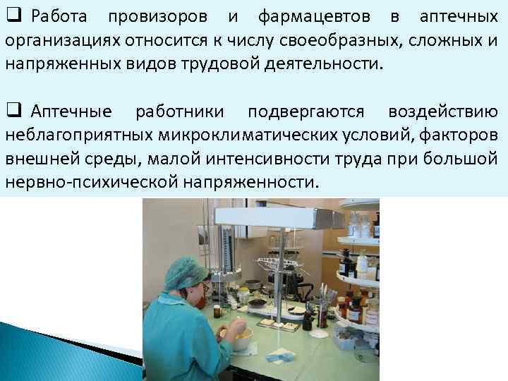 q Работа провизоров и фармацевтов в аптечных организациях относится к числу своеобразных, сложных и