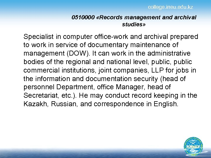 college. ineu. edu. kz 0510000 «Records management and archival studies» Specialist in computer office-work