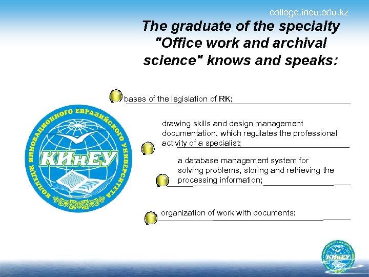 college. ineu. edu. kz The graduate of the specialty