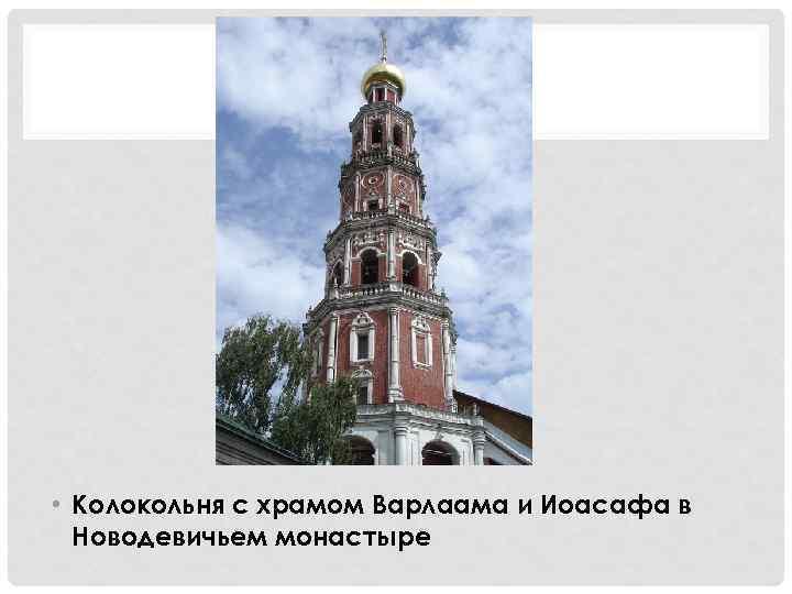 • Колокольня с храмом Варлаама и Иоасафа в Новодевичьем монастыре