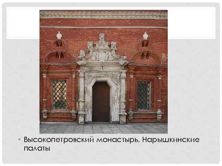 • Высокопетровский монастырь, Нарышкинские палаты