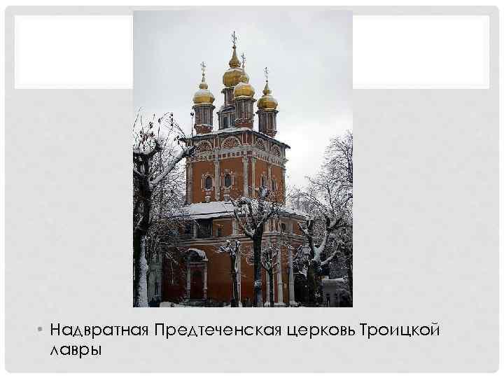• Надвратная Предтеченская церковь Троицкой лавры
