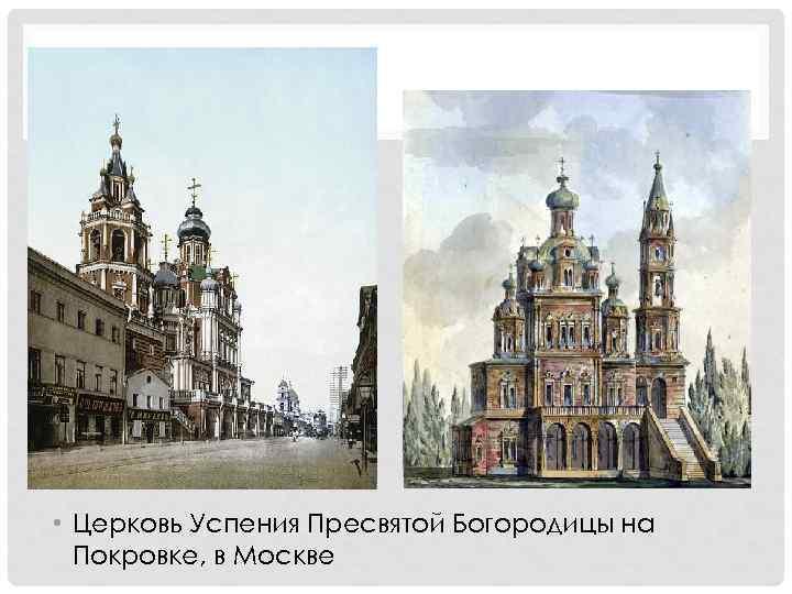 • Церковь Успения Пресвятой Богородицы на Покровке, в Москве