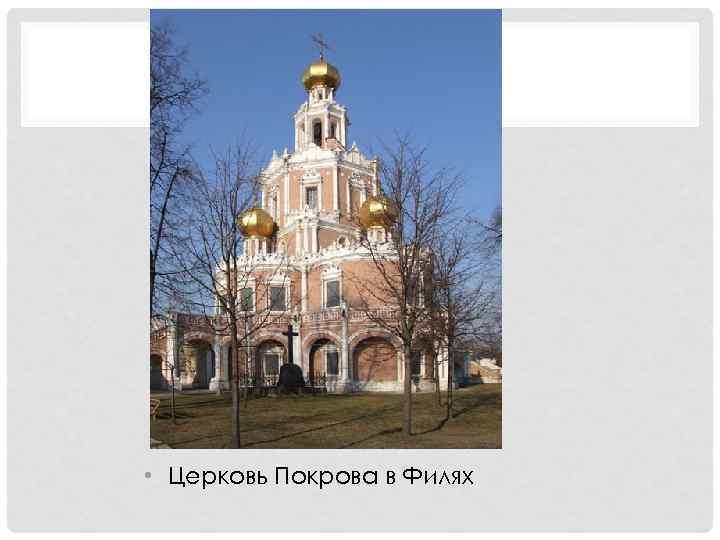 • Церковь Покрова в Филях