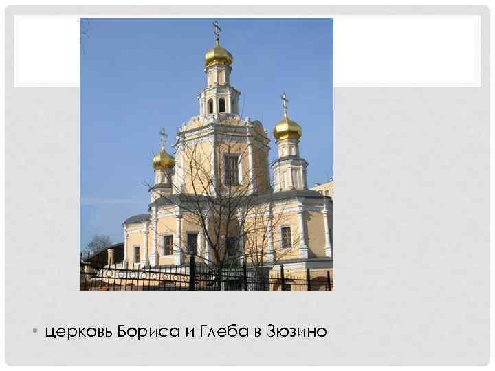 • церковь Бориса и Глеба в Зюзино