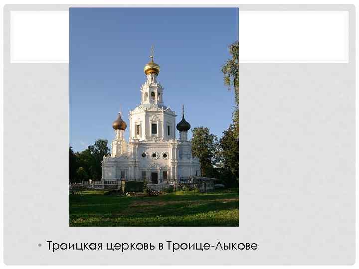 • Троицкая церковь в Троице-Лыкове