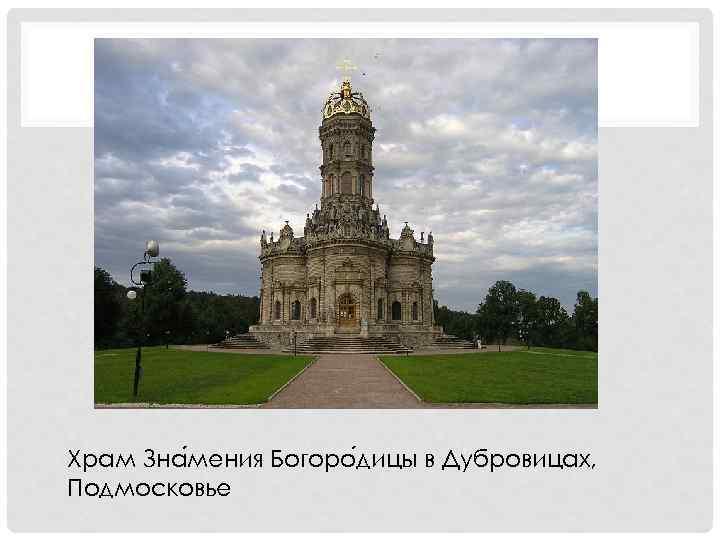 Храм Зна мения Богоро дицы в Дубровицах, Подмосковье