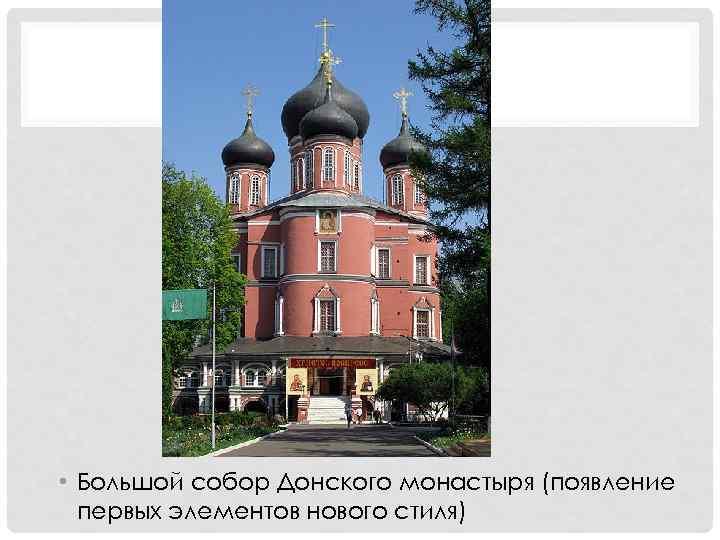 • Большой собор Донского монастыря (появление первых элементов нового стиля)