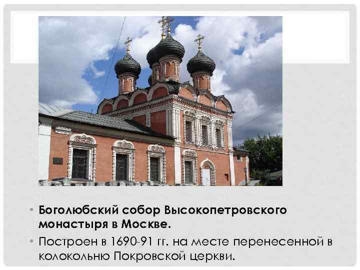 • Боголюбский собор Высокопетровского монастыря в Москве. • Построен в 1690 -91 гг.